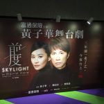 [Bilingual]《前度》觀後感;My feelings to Skylight – Hong Kong