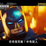 The Lego Batman Movie 蝙蝠俠英雄傳